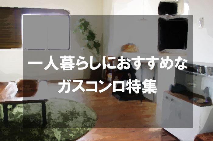 一人暮らしにおすすめなガスコンロ8選!コンロの選び方も紹介します!