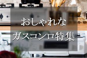 お洒落なガスコンロ人気ランキング!おすすめコンロ9選!