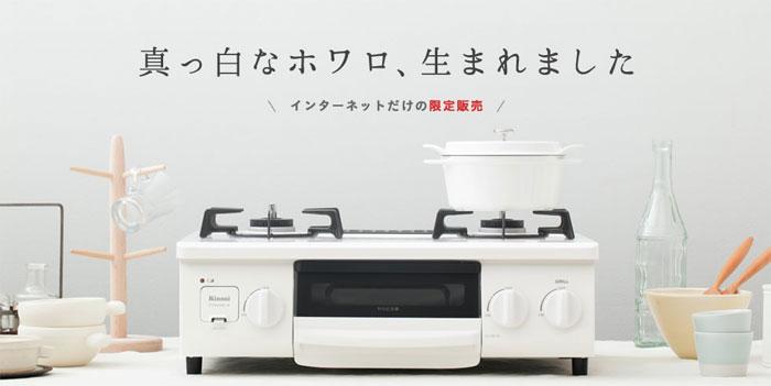 かわいいガスコンロ:HOWARO(ホワロ)