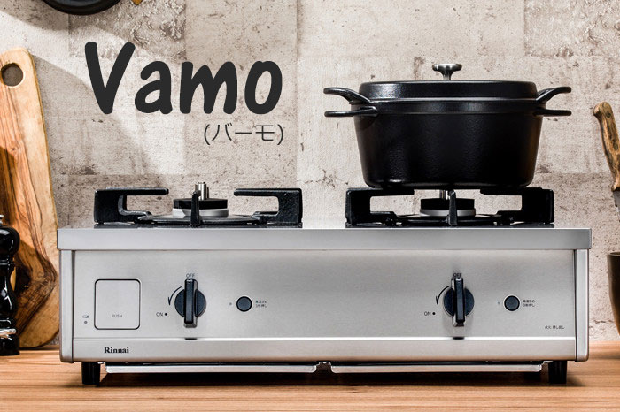 お洒落なデザインならリンナイの「Vamo(バーモ)」