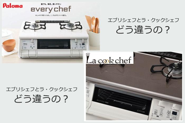 Paloma(パロマ)La cook chef「ラクックシェフ」と「エブリシェフ」は何が違うのか?