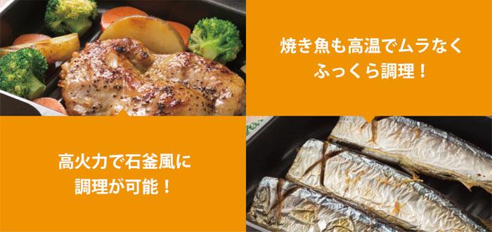 焼き魚やお肉・唐揚げハンバーグなども美味しく作れると口コミで評判!