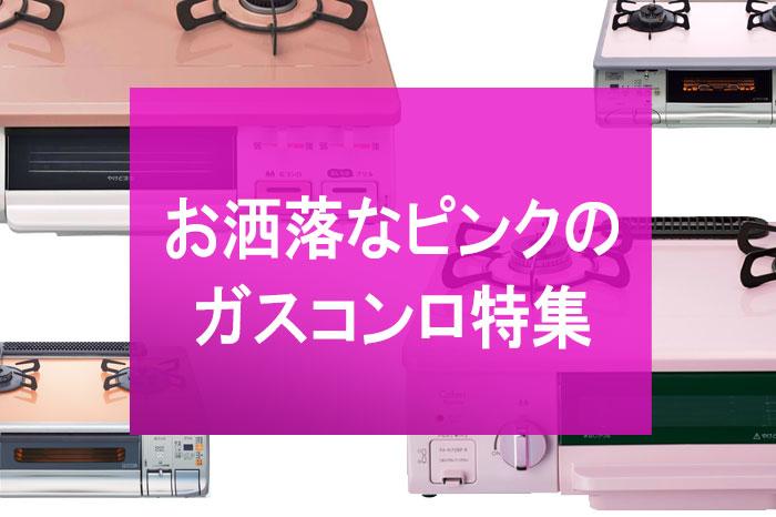 友達に自慢したくなる『ピンク色のガスコンロ』おすすめ4選