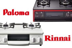リンナイとパロマのガステーブルを比較!選び方やおすすめ品を紹介!
